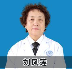 刘凤莲 主任医师